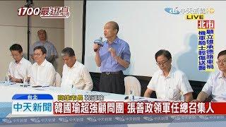 【全程影音】韓國瑜國政顧問團成軍!第一階段20組逾百位智囊 另還有百人建言