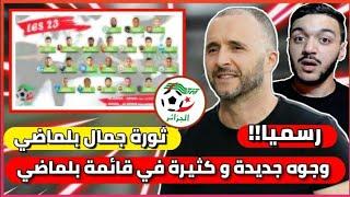 رسميا جمال بلماضي يستدعي 6 لاعبين جدد في قائمة المنتخب الجزائري تعرف عليهم | مفاجآت كثيرة!