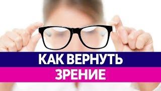 Лазерная КОРРЕКЦИЯ ЗРЕНИЯ. Возможно ли полное восстановление зрения?