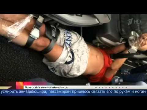 Драка на борту самолета, пьяного дебоширу побили и связали пассажиры самолета