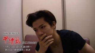 NHK 大河ドラマ「平清盛」 第46回 2012.11.25放送予定 「頼朝挙兵」 118...