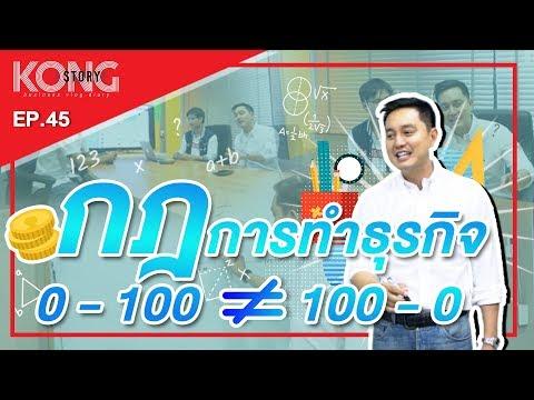กฎการทำธุรกิจ 0 - 100 ไม่เท่ากับ 100 - 0 | Kong Story EP45