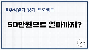 [50만원으로 얼마까지?]#00_소액투자자들을 위한 혹은 주식의 갈피를 못잡는 분들을 위한 프로젝트