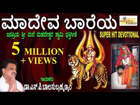 Karunisu Baaro Maadeva - Maadeva Baareya | Dr S P Balasubrahmanyam