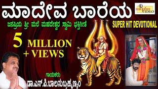 Karunisu Baaro Maadeva - Maadeva Baareya   Dr S P Balasubrahmanyam