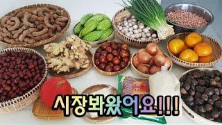 재래시장에서 사온 식재료들 / Food material…