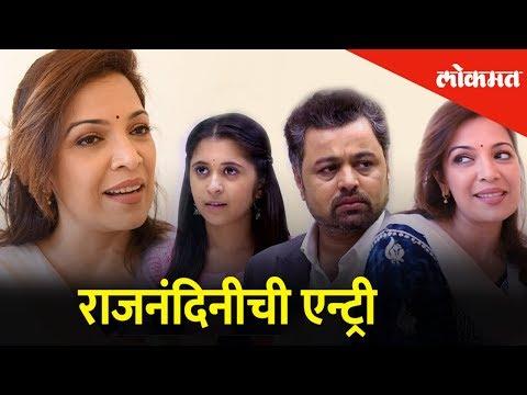 काय आहे राज? भेटा राजनंदिनीला | Tula Pahate Re | Shilpa Tulaskar | Thet from Set  | Lokmat