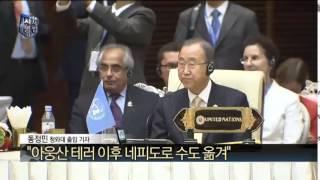 박 대통령-반기문 미얀마서 만남, 어떤 이야기 오갔나?_채널A_시사병법 141회
