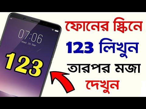 স্কিনের উপরে 123 লিখুন এবং মজা দেখুন II Android Hidden Useful App
