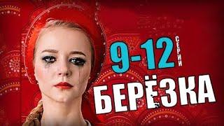 """""""Березка"""" 9-12 серия (Мелодрама на Россия 1) - Русские сериалы анонс"""
