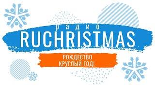 Христианское радио RuChristmas