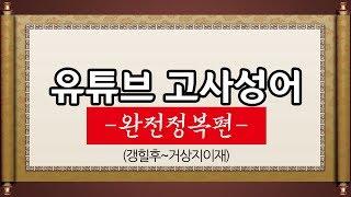 김영수의 유튜브 고사성어 (완전정복편) 갱힐후~거상지이재