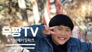 [후짱티비]봄방학특집-포천 어메이징파크에 다녀왔어요^^
