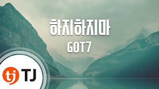 Stop Stop It 하지하지마_GOT7_TJ노래방 (Karaoke/lyrics/romanization/KOREAN)