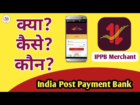 How To Ippb Merchant Application Works  India Post Payments Bank  IPPB