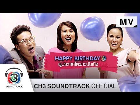 Happy Birthday  | ผู้ประกาศโต๊ะข่าวบันเทิง | Official MV