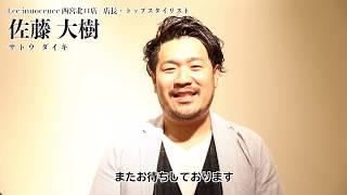 Lee innocence 西宮北口店 店長/トップスタイリスト_佐藤 大樹 ブログ h...