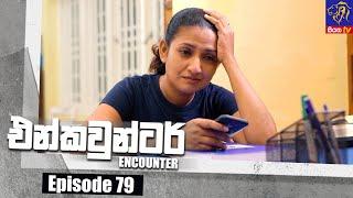 Encounter - එන්කවුන්ටර් | Episode 79 | 08 - 09 - 2021 | Siyatha TV Thumbnail
