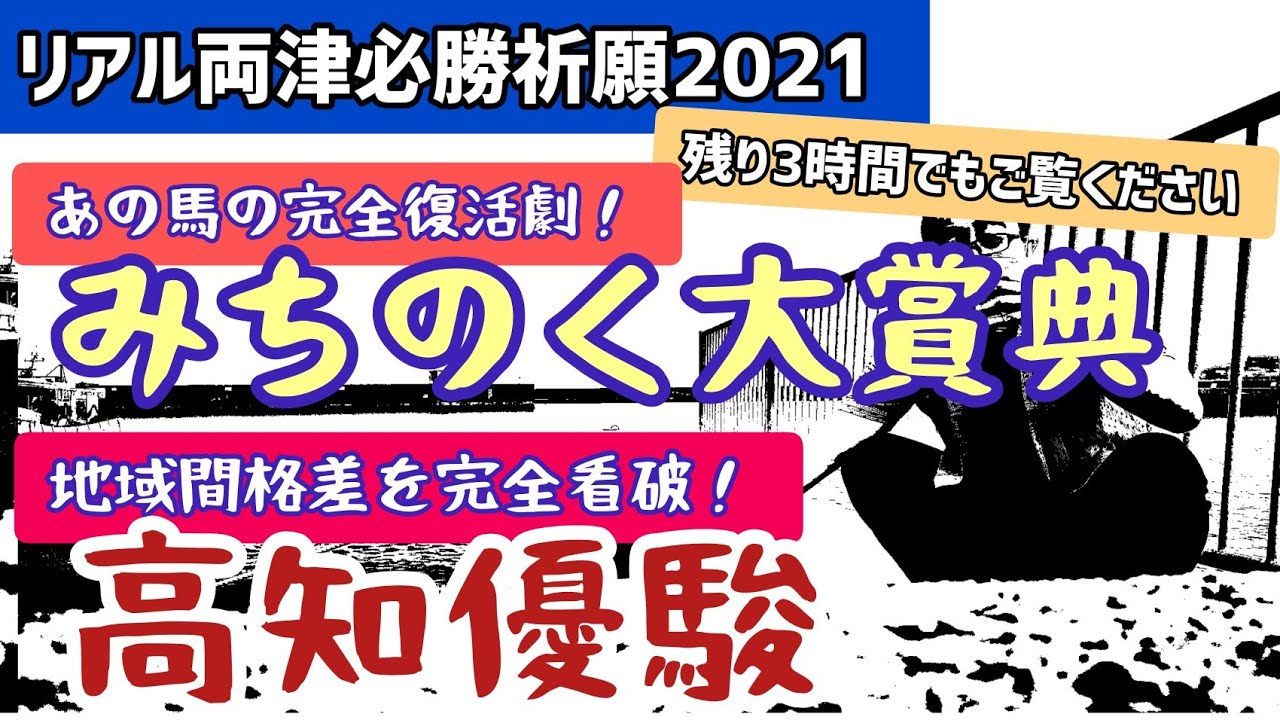 【急遽参戦動画】高知優駿2021 一條記念みちのく大賞典2021で必勝祈願