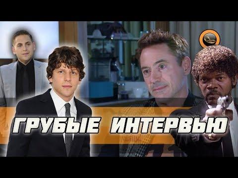 Грубые интервью со ЗВЁЗДАМИ!