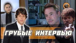 Грубые интервью со ЗВЁЗДАМИ