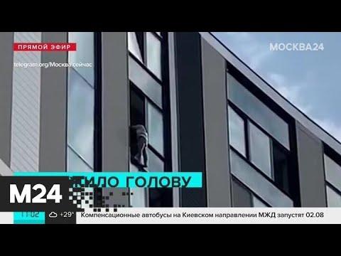 Девушку сняли с карниза 20 этажа на западе Москвы - Москва 24