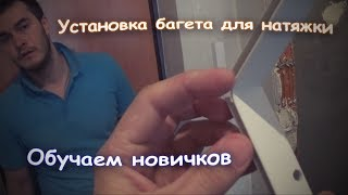 видео Багет для натяжных потолков - установка своими руками