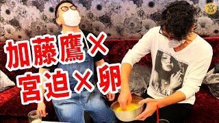 加藤鷹のゴールドフィンガーで卵を溶いたら、天津飯がふわふわになりました