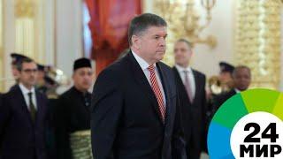 Посол Молдовы возвращается в Москву - МИР 24