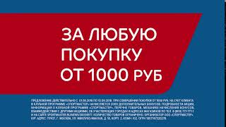 2000 бонусов за любую покупку от 1000 рублей
