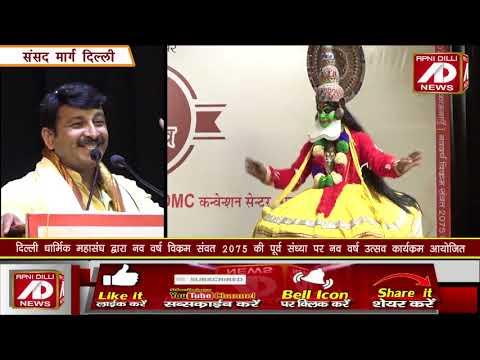 दिल्ली धार्मिक महासंघ द्वारा नववर्ष अभिनन्दन समारोह आयोजित