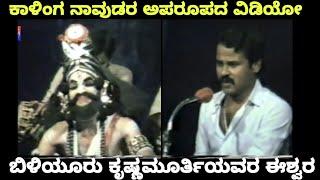 Yakshagana - Kalinga Navada - Beleyoor Krishnamurthi - Rare Video