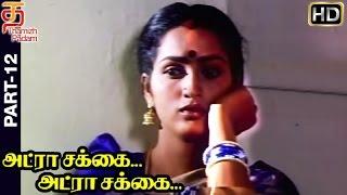 Adra Sakka Adra Sakka Tamil Full Movie HD | Part 12 | Pandiarajan | Sangeetha | Deva | Thamizh Padam