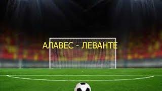 матч АЛАВЕС - ЛЕВАНТЕ прямая трансляция