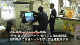 自転車シミュレーター講習:中野警察署