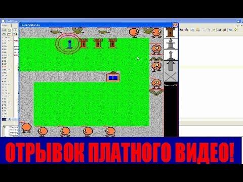 #48. отрывок платного урока. Создание игры башенки Tower Defence Delphi Kylix Lazarus Rad Studio p