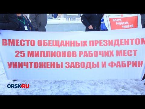 Голодные люди вышли на улицы Орска:   на ЮУМЗе не платят зарплату