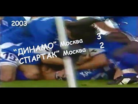 """2003 21 тур. """"ДИНАМО"""" Москва - """"Спартак"""" Москва - 3:2."""
