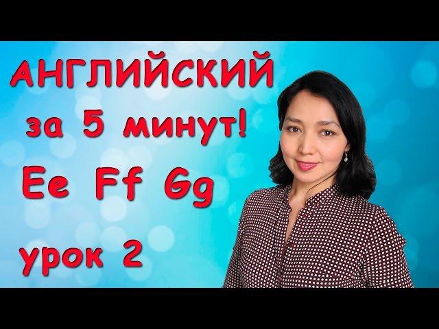 Английские буквы E F G и правила чтения этих букв