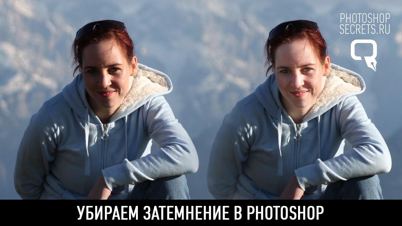 как убрать на фото тень