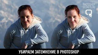Убираем затемнение в photoshop