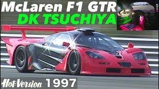 【ENG-Sub】乗ったぜ!! マクラーレンF1 GTR 土屋圭市【Hot-Version】1997
