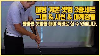 [골프레슨]퍼터 기본 셋업 3종세트&그립&시선&어깨정렬…