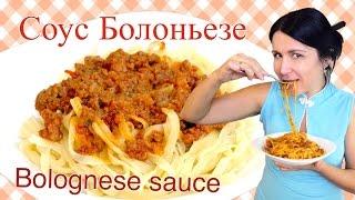 Соус болоньезе - вкусный итальянский соус-рагу / Bolognese sauce recipe ♡ English subtitles