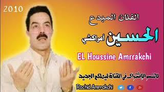 أجمل اغنية الحسين امركشي 2010|Elhossan Amrrkchi
