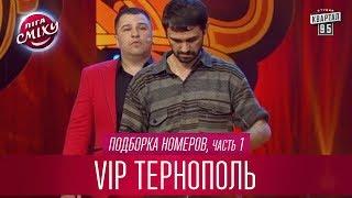 Глава НБУ и курс российского рубля - VIP Тернополь, подборка номеров, часть 1 | Лига Смеха лучшее