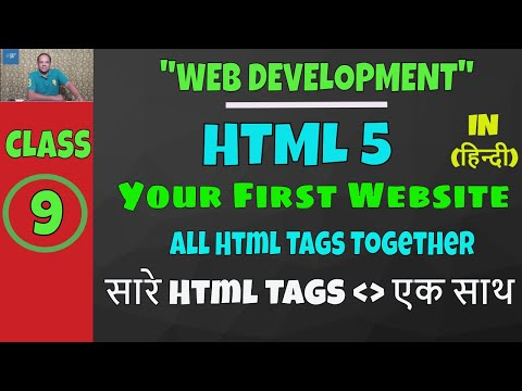 All HTML Tags Together(सारे Tags एक साथ) || Web Development Classess Lesson 9