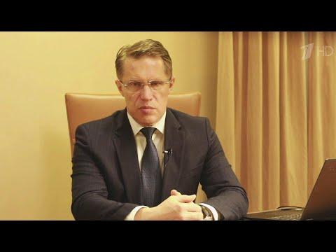 Минздрав РФ: вакцинация от коронавируса в России будет бесплатной и доступной каждому.