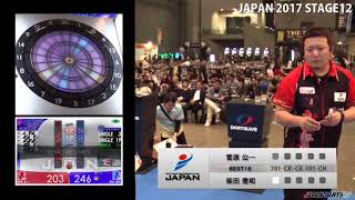 菅原 公一 VS 柴田 豊和 ‐JAPAN 2017 STAGE12 BEST16