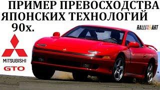 Mitsubishi GTO/3000GT. НЕДОСТИЖИМЫЕ ЯПОНЦЫ ЗОЛОТОГО ДЕСЯТИЛЕТИЯ 20 ВЕКА.